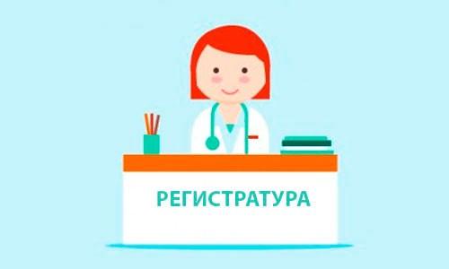 Зачем прикрепляться к поликлинике? Какие услуги бесплатны? ОМС.