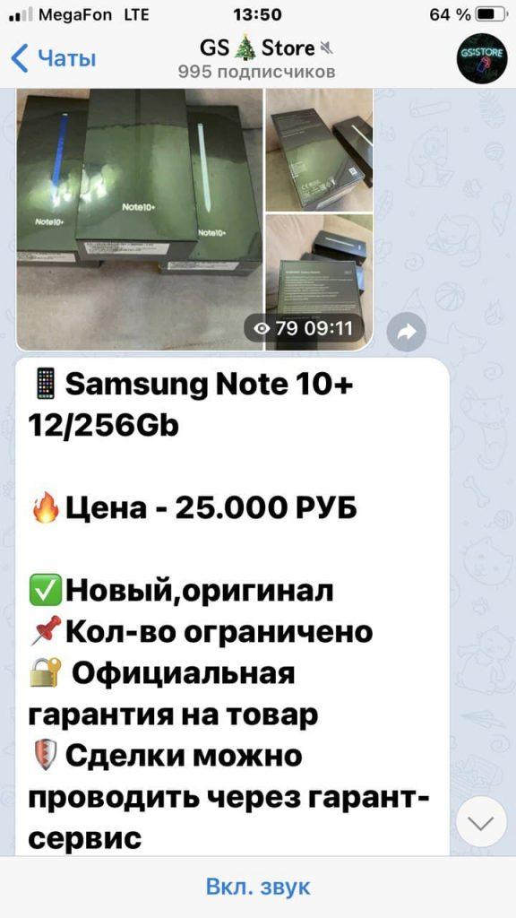 Новый список мошенников. Амвер Банк, GS Store, Yandex Market.