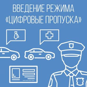 Как получить разрешение на передвижение? Где взять пропуск на выход из дома?