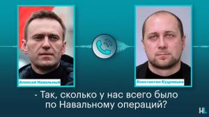 Разговор Навального со спецагентом ФСБ. Рассказал схему отравления.