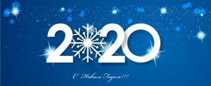 """Поздравление с Новым 2020 Годом от сайта безопасных сделок """"Гарант Обязательств""""."""