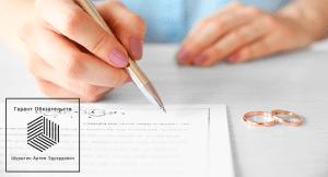 Брачный договор. Как составить брачный договор. Расторжение брачного договора.